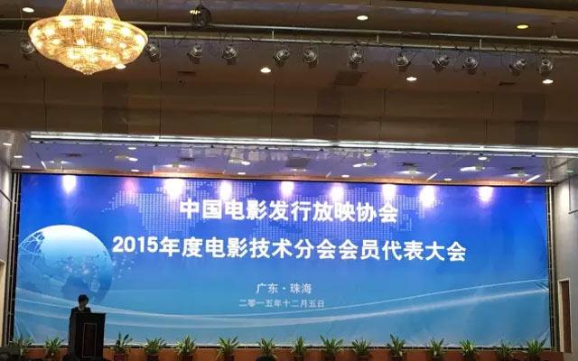 2015年度电影技术分会会员代表大会现场图片