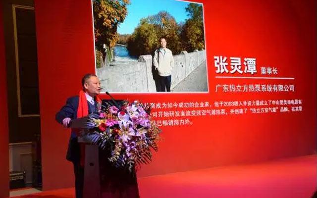 第十一届中国国际地暖产业高峰论坛现场图片