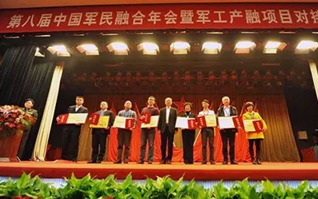 第八届中国军民融合年会现场图片