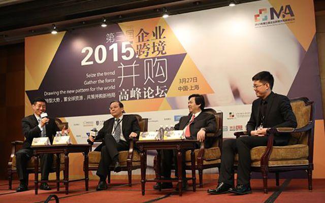 2015第三届企业跨境并购高峰论坛现场图片