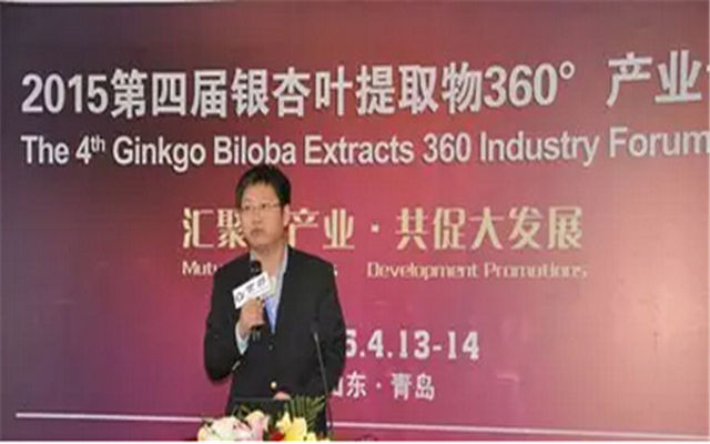 2016第五届银杏叶提取物360°产业链峰会现场图片