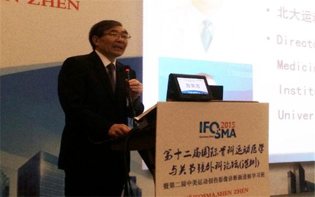 第十二届国际骨科运动医学与关节镜外科论坛(IFOSMA 2015)现场图片