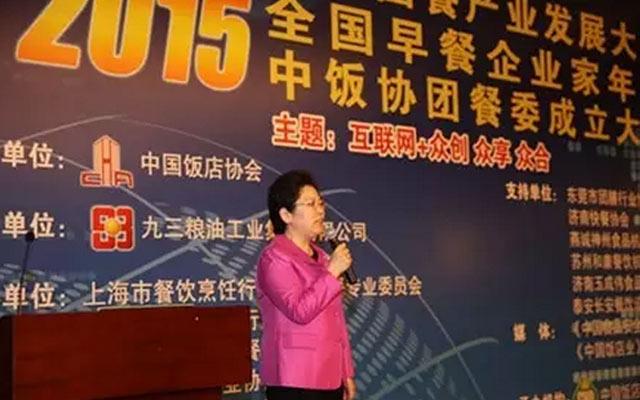 2015中国团餐产业发展大会现场图片