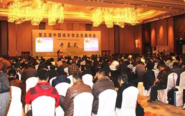 第五届中国城市物流发展年会现场图片