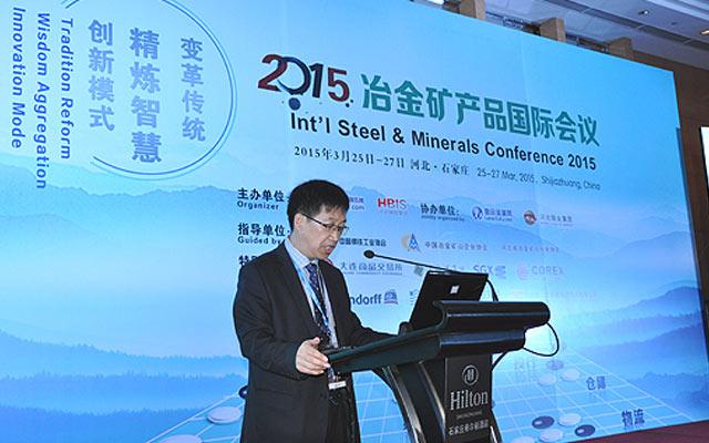 2015冶金矿产品国际会议现场图片