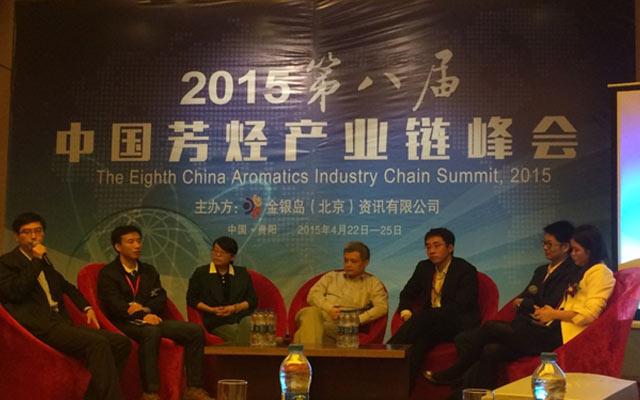 2015第八届中国芳烃产业链峰会现场图片