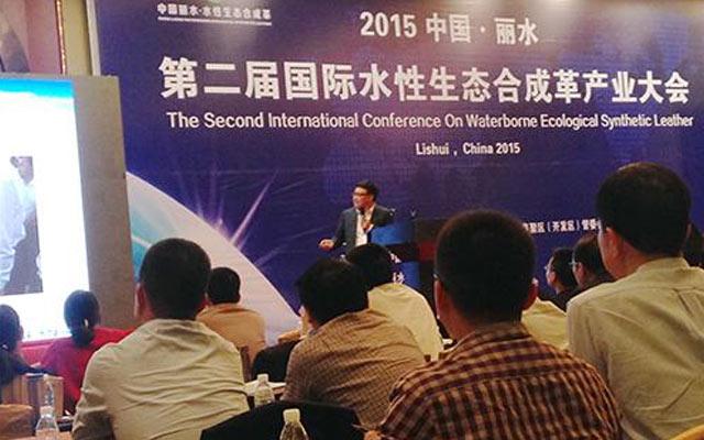 2015年中国(丽水) 第二届国际水性生态合成革产业大会现场图片