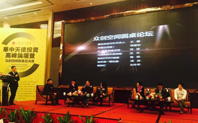 2015华中天使投资高峰论坛现场图片