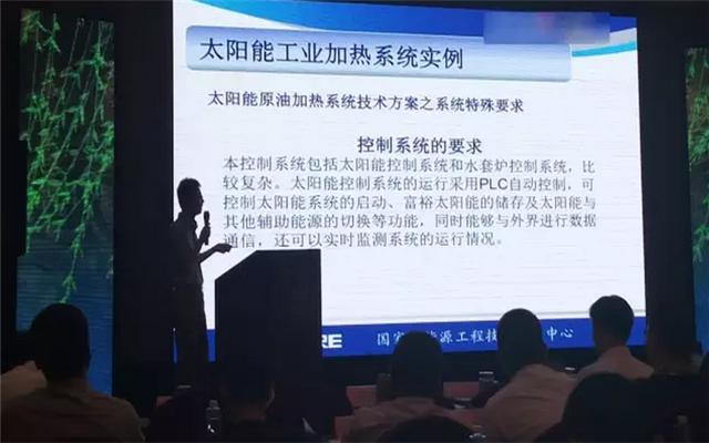 2015第2届中国(石家庄)太阳能等可再生能源工农业利用高峰论坛暨全国太阳能建筑政策与技术交流会现场图片