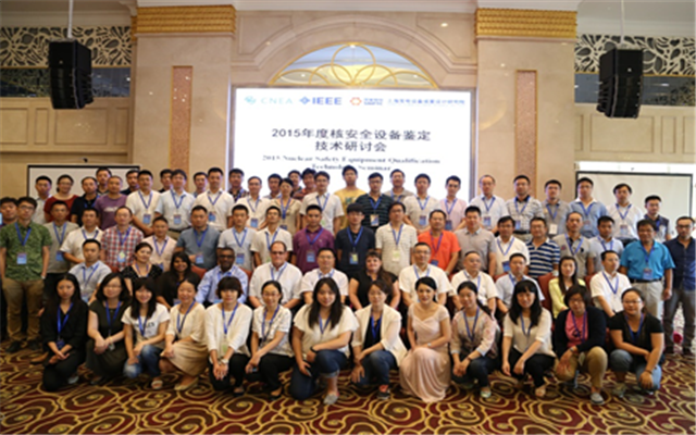 2015年核安全设备鉴定技术研讨会现场图片