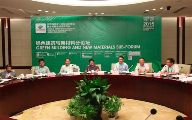 2015世界绿色设计论坛扬州峰会现场图片