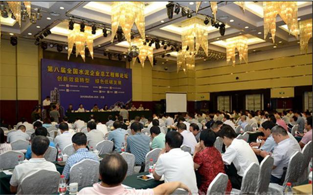 第八届全国水泥企业总工程师论坛现场图片