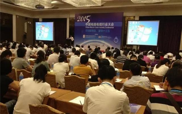 2015中国电线电缆行业大会现场图片
