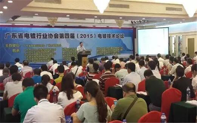 2015广东省电镀行业协会第四届电镀技术论坛现场图片