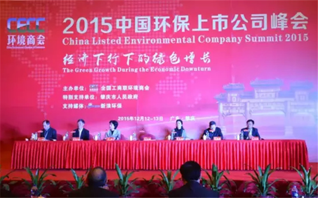 2015中国环保上市公司峰会现场图片