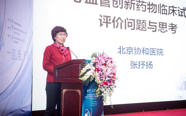 第二届临床研究质量年会暨中国新药ND50圆桌论坛现场图片