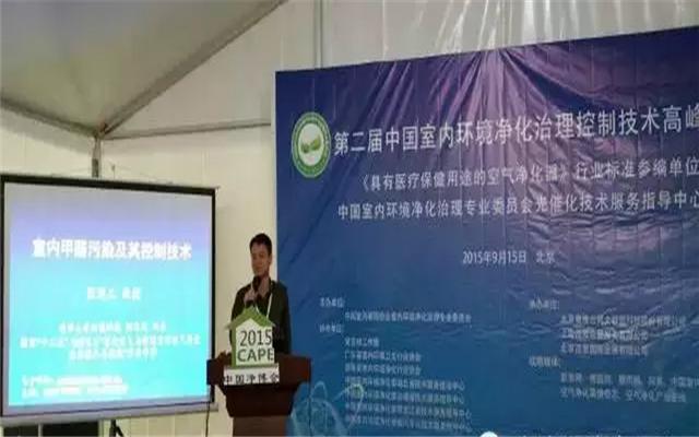 第二届中国室内环境净化治理控制技术高峰论坛现场图片
