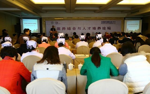中国老年健康论坛2015暨首届中国老年健康服务大会现场图片