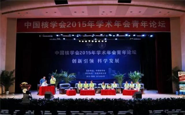 中国核学会2015年学术年会会议现场图片