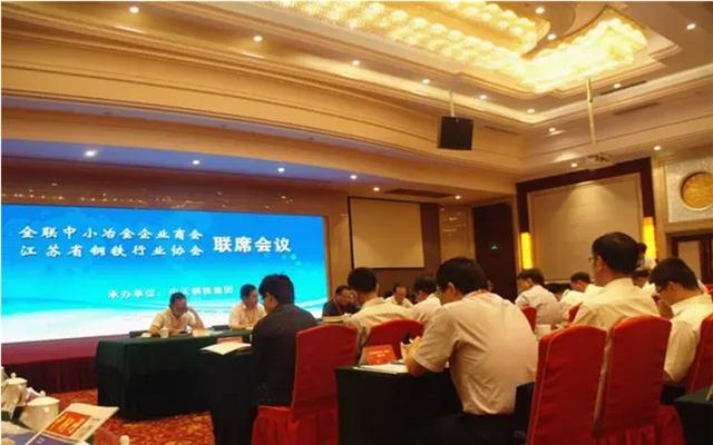 全联中小冶金企业商会和江苏钢铁行业协会联席会议现场图片