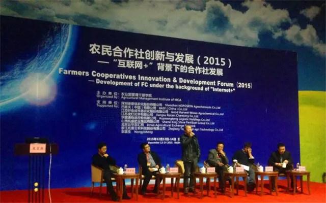 农民合作社创新与发展研讨会(2015)现场图片