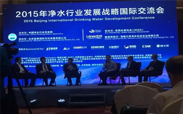 第二届净水行业发展战略国际交流会现场图片