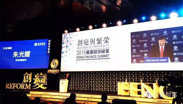 凤凰财经:2015凤凰财经峰会--创变与繁荣现场图片
