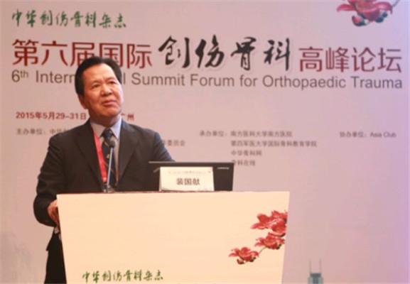 2015第六届国际创伤骨科高峰论坛现场图片