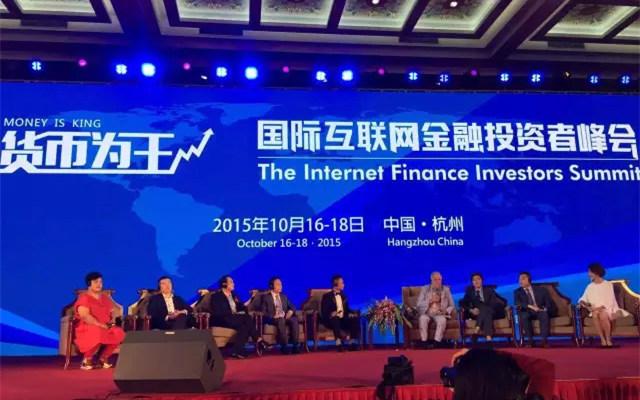 2015《货币为王》国际互联网金融投资者峰会现场图片