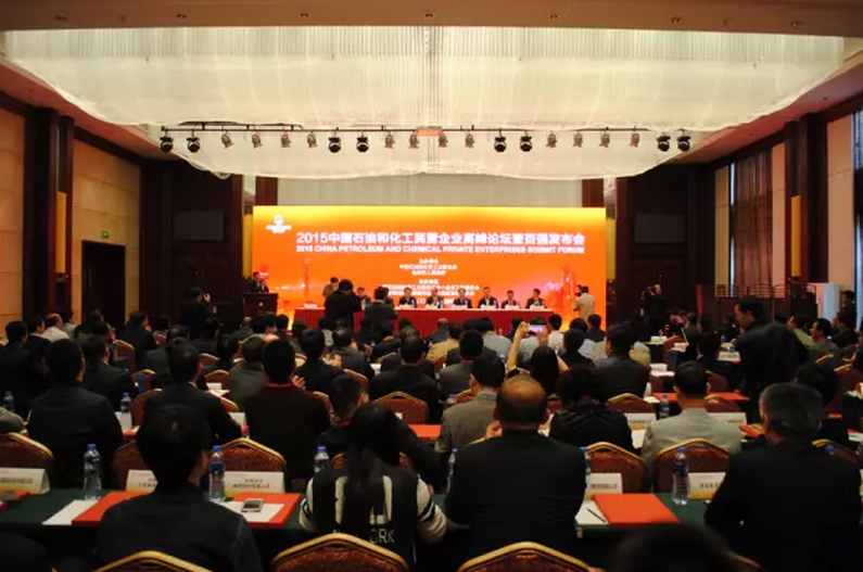 2015中国石油和化工民营企业百强发布会暨民营企业高峰论坛现场图片