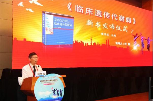 中国医师协会临床遗传学峰会暨2015年上海交通大学医学院附属新华医院临床遗传论坛现场图片