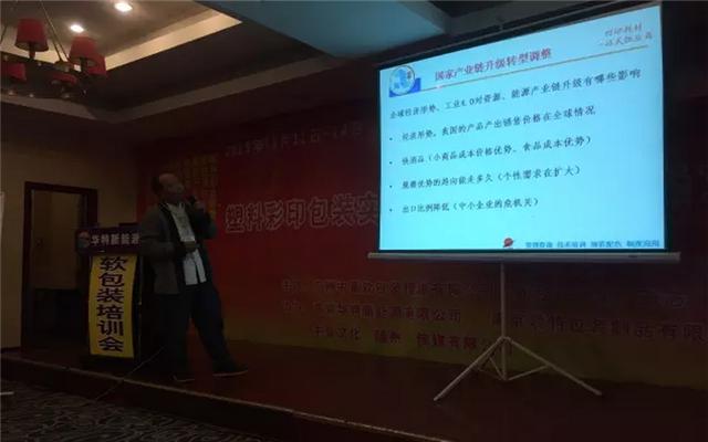 塑料彩印包装实用技术 (南京)学习交流会现场图片