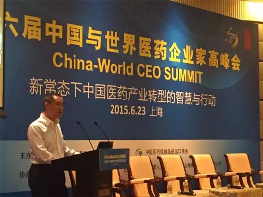 第六届中国与世界医药企业家高峰会现场图片