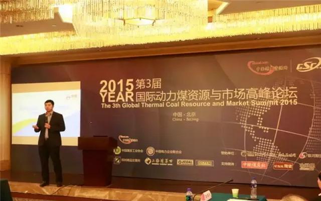 2015年(第三届)国际动力煤资源与市场高峰论坛现场图片