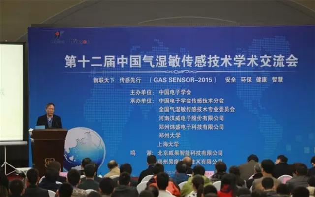 第十二届中国气湿敏传感技术学术交流会现场图片
