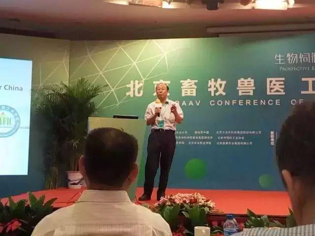 第一届北京畜牧兽医工程科技高峰论坛现场图片