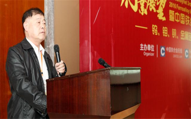 2016年铁合金行业展望暨中国铁合金在线年会现场图片