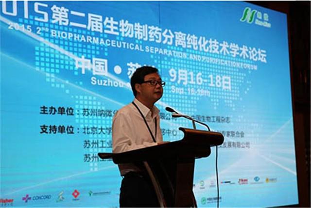 2015年(第二届)生物药物分离纯化技术学术论坛现场图片