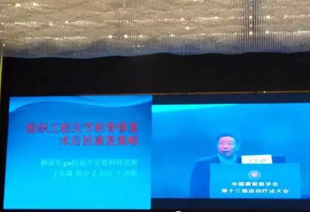 中国康复医学会第十三届运动疗法大会现场图片