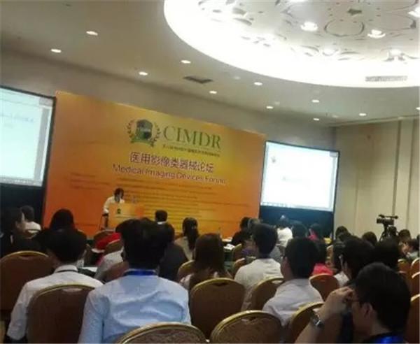 第六届中国医疗器械监督管理国际论坛现场图片