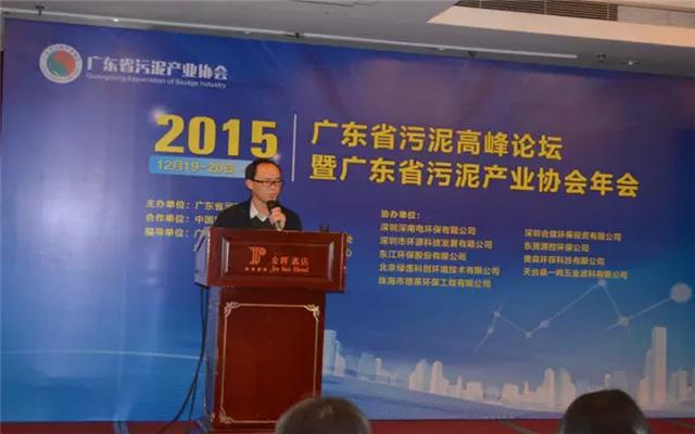2015年广东省污泥高峰论坛现场图片