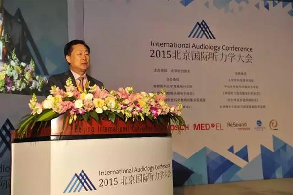 2016北京国际听力学大会现场图片