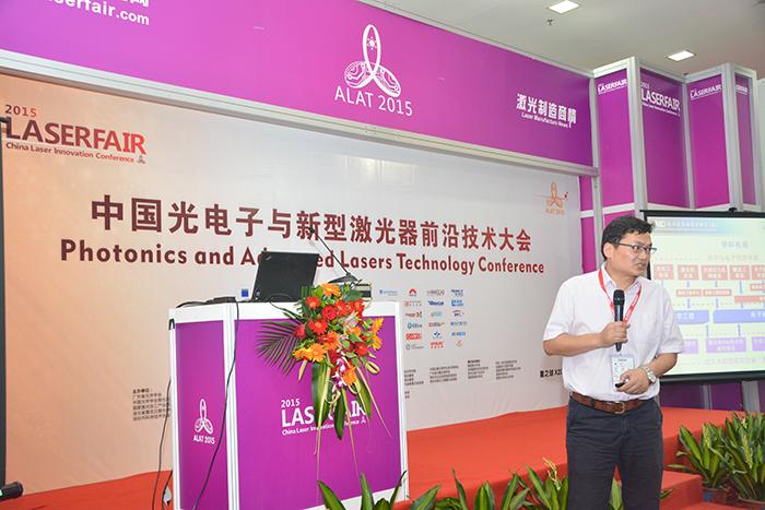 2016世界新型激光器前瞻应用技术峰会现场图片