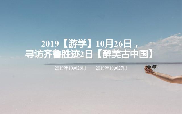 2019【游学】10月26日,寻访齐鲁胜迹2日【醉美古中国】