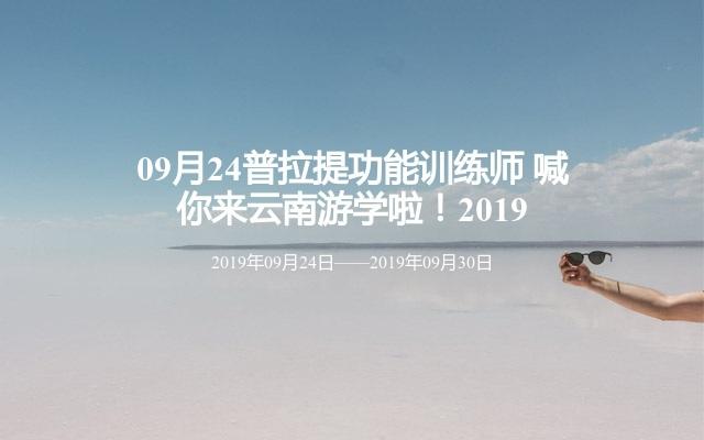 09月24普拉提功能训练师 喊你来云南游学啦!2019