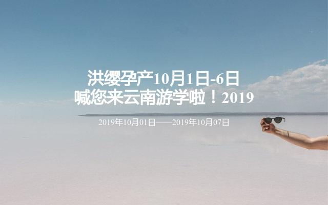 洪缨孕产10月1日-6日 喊您来云南游学啦!2019