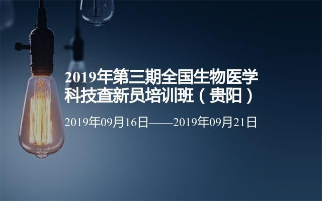 2019年第三期全国生物医学科技查新员培训班(贵阳)