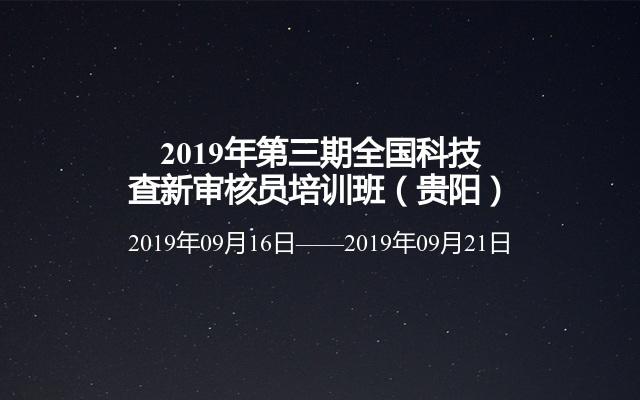 2019年第三期全国科技查新审核员培训班(贵阳)
