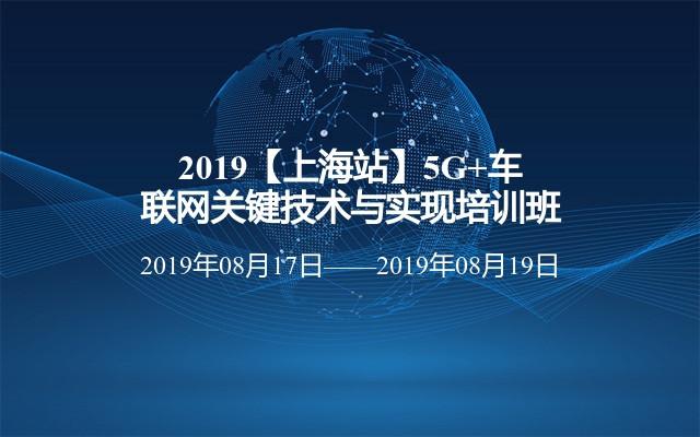 2019【上海站】5G+车联网关键技术与实现培训班
