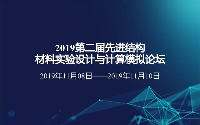 2019第二届先进结构材料实验设计与计算模拟论坛(成都)